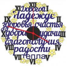 Часы-54