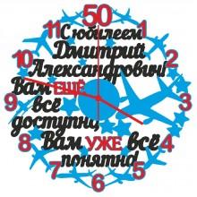 Часы-67